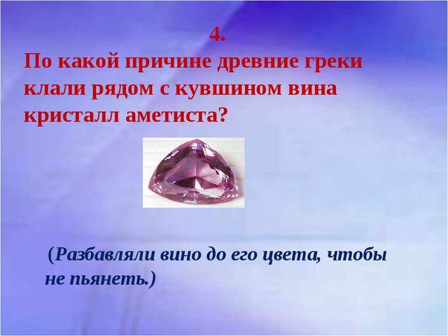 4. По какой причине древние греки клали рядом с кувшином вина кристалл амети...