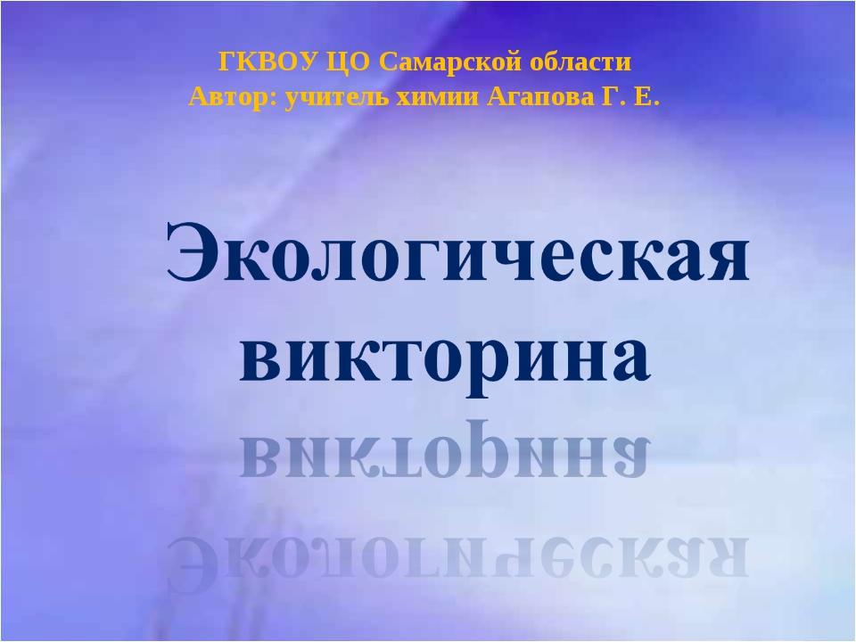 ГКВОУ ЦО Самарской области Автор: учитель химии Агапова Г. Е.