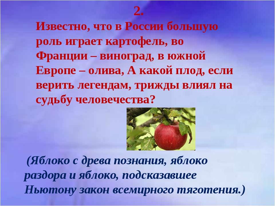 2. Известно, что в России большую роль играет картофель, во Франции – виногр...