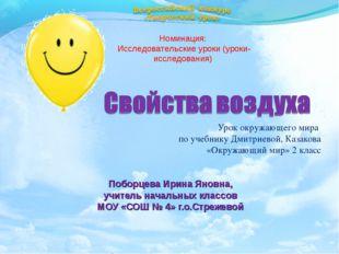Урок окружающего мира по учебнику Дмитриевой, Казакова «Окружающий мир» 2 кла