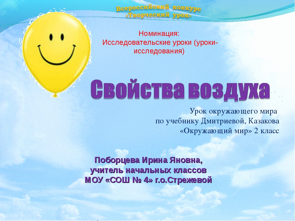 Урок окружающего мира по учебнику Дмитриевой, Казакова «Окружающий мир» 2 кла...