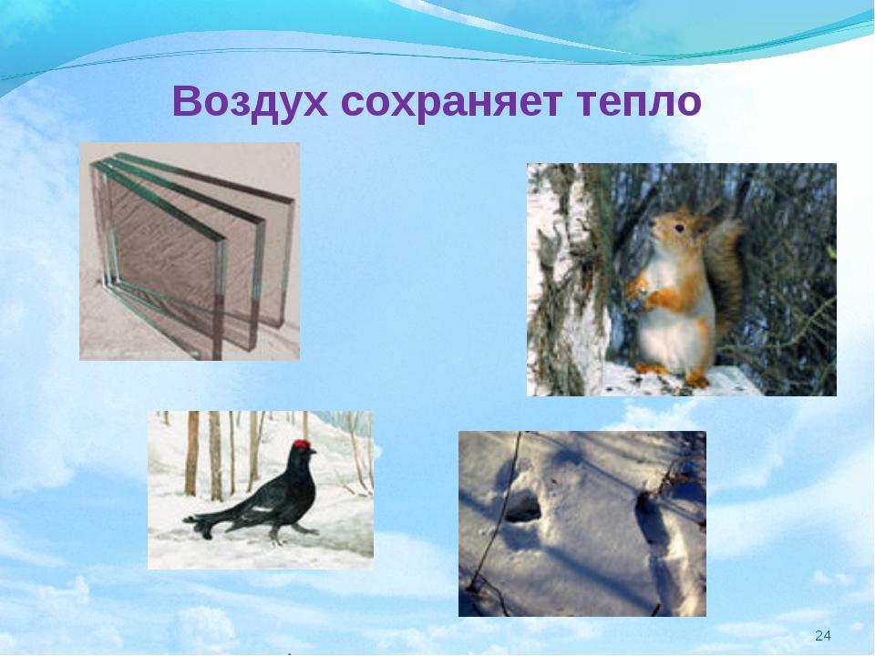 Воздух сохраняет тепло *