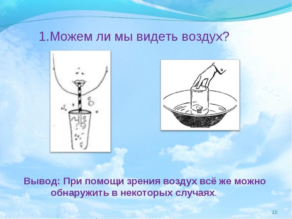 1.Можем ли мы видеть воздух?  Вывод: При помощи зрения воздух всё же можно...