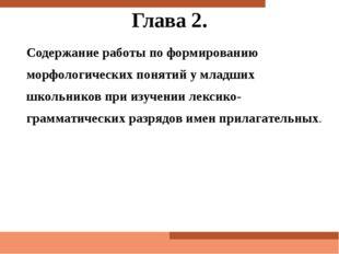Глава 2. Содержание работы по формированию морфологических понятий у младших