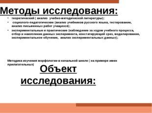 теоретический ( анализ учебно-методической литературы); социолого-педагогичес