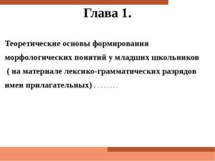 Глава 1. Теоретические основы формирования морфологических понятий у младших