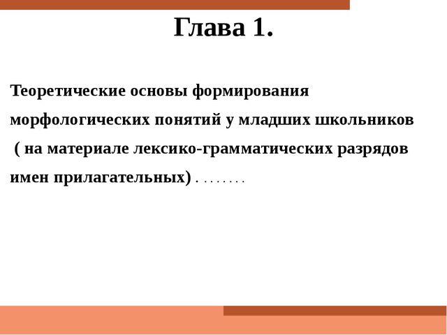 Глава 1. Теоретические основы формирования морфологических понятий у младших...