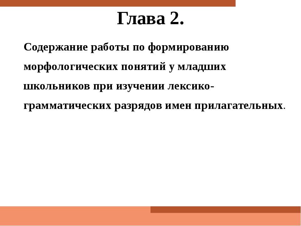 Глава 2. Содержание работы по формированию морфологических понятий у младших...