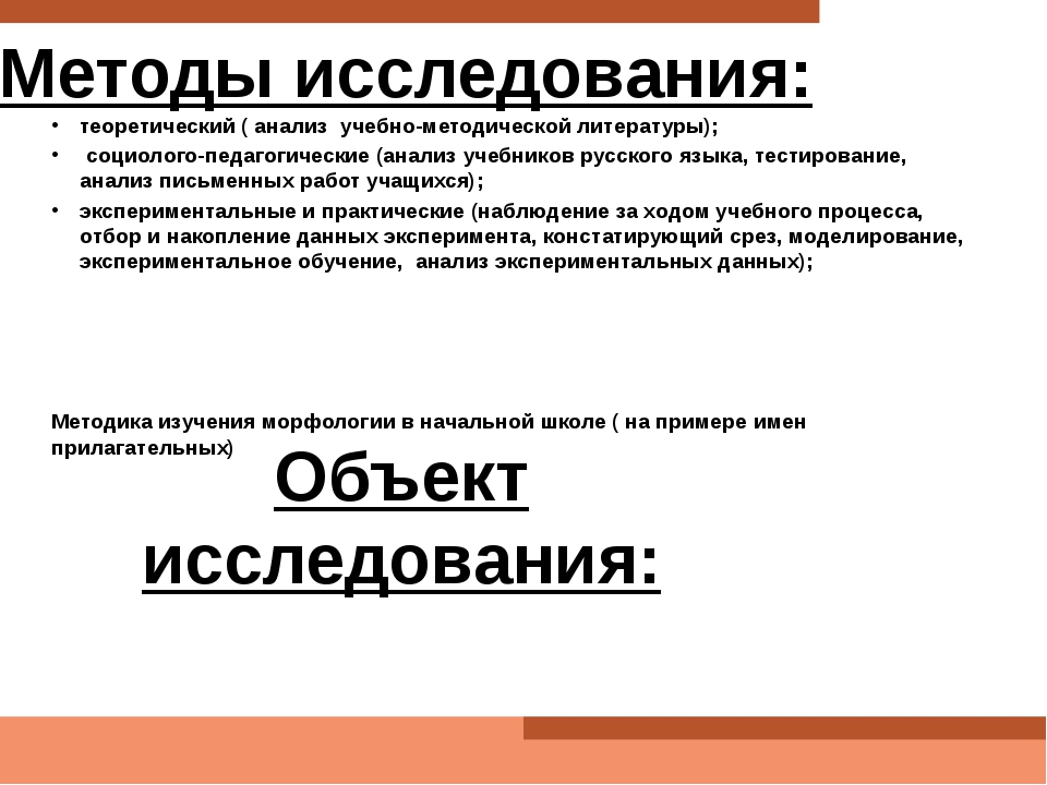 теоретический ( анализ учебно-методической литературы); социолого-педагогичес...
