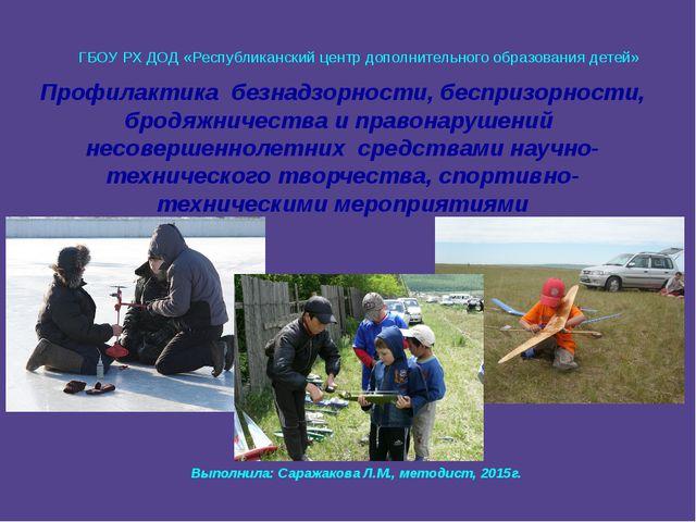 ГБОУ РХ ДОД «Республиканский центр дополнительного образования детей» Профил...