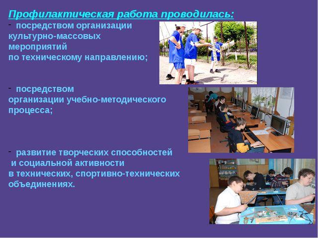 Профилактическая работа проводилась: посредством организации культурно-массов...