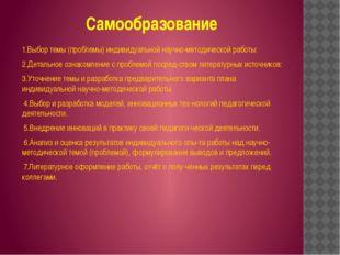Самообразование 1.Выбор темы (проблемы) индивидуальной научно-методической ра