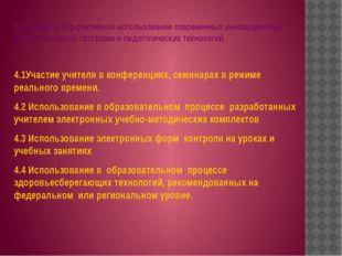 Критерий 4..Эффективное использование современных инновационных образовательн