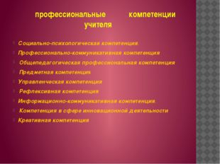 профессиональные компетенции учителя Социально-психологическая компетенция.