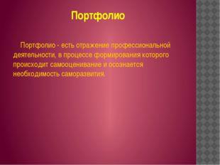 Портфолио Портфолио - есть отражение профессиональной деятельности, в процесс