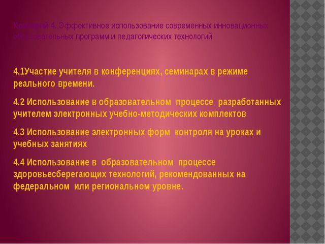 Критерий 4..Эффективное использование современных инновационных образовательн...