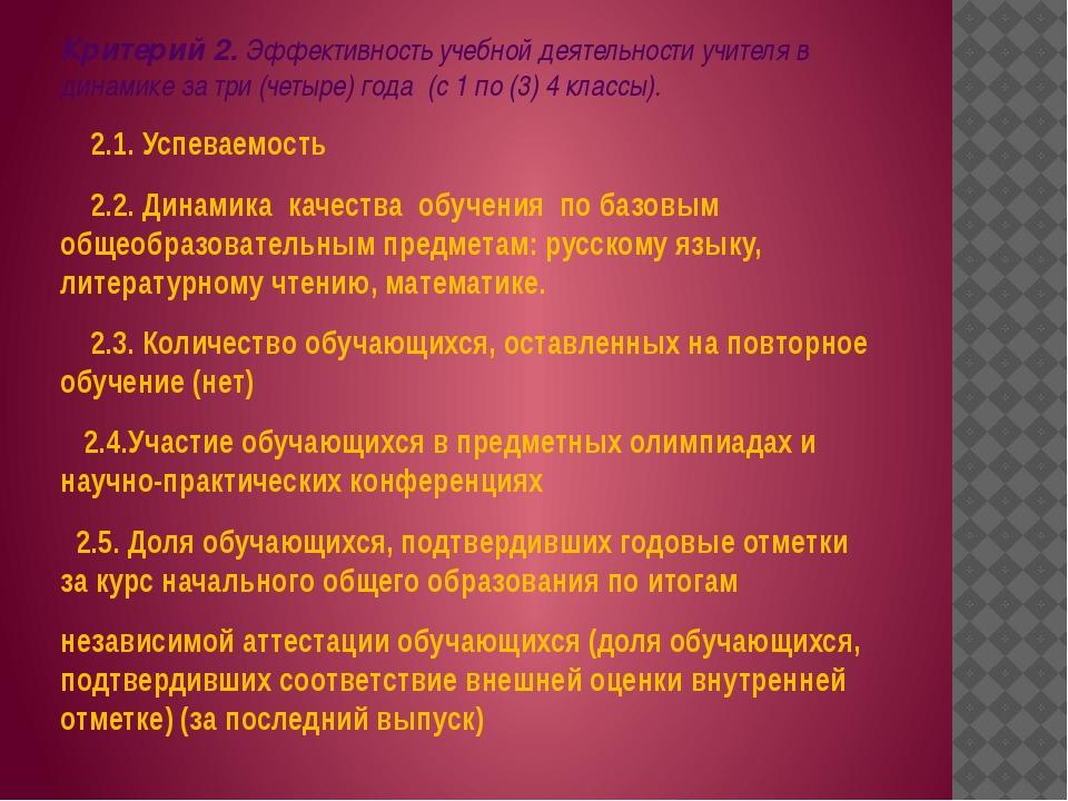 Критерий 2. Эффективность учебной деятельности учителя в динамике за три (чет...