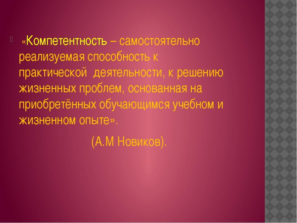 «Компетентность – самостоятельно реализуемая способность к практической дея...