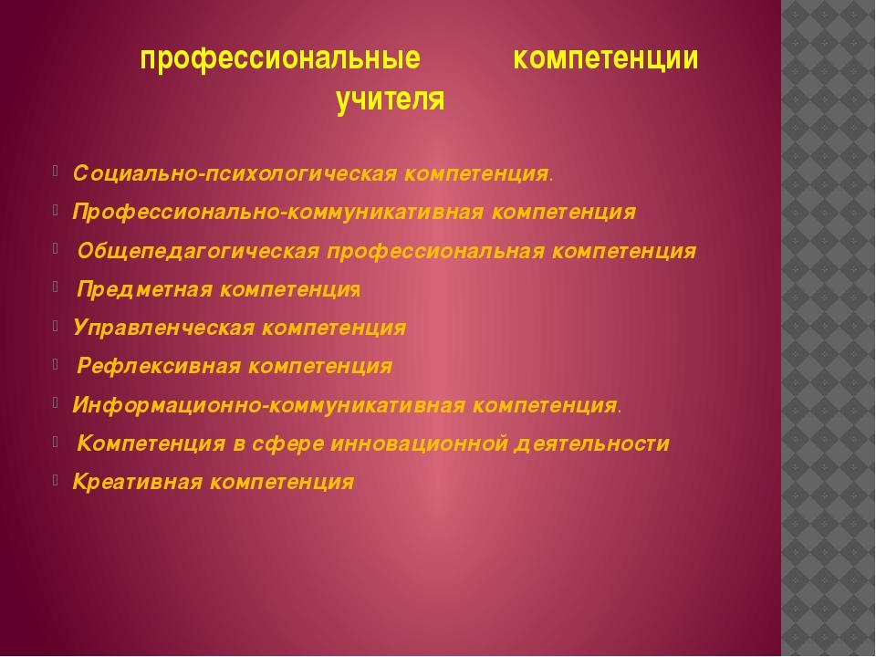 профессиональные компетенции учителя Социально-психологическая компетенция....