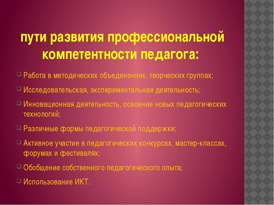 пути развития профессиональной компетентности педагога: Работа в методических...