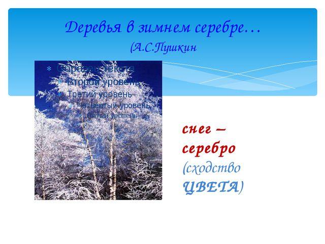 Деревья в зимнем серебре… (А.С.Пушкин снег – серебро (сходство ЦВЕТА)