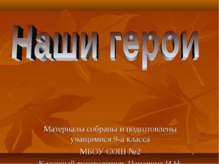 Материалы собраны и подготовлены учащимися 9-а класса МБОУ СОШ №2 Классный ру