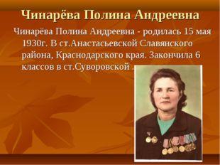 Чинарёва Полина Андреевна Чинарёва Полина Андреевна - родилась 15 мая 1930г.