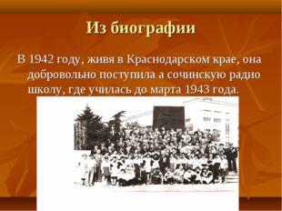 Из биографии В 1942 году, живя в Краснодарском крае, она добровольно поступил