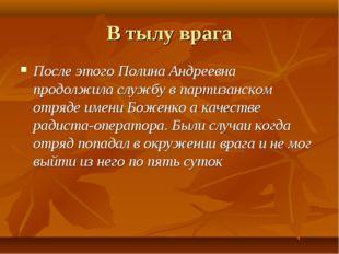 В тылу врага После этого Полина Андреевна продолжила службу в партизанском от