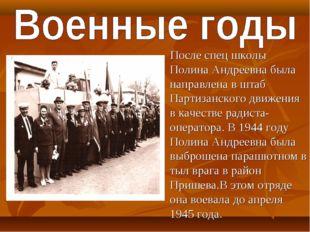 После спец школы Полина Андреевна была направлена в штаб Партизанского движе