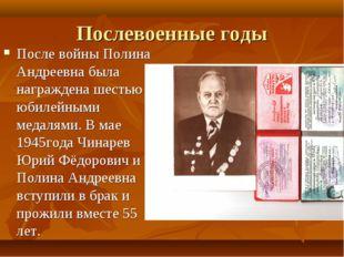Послевоенные годы После войны Полина Андреевна была награждена шестью юбилейн