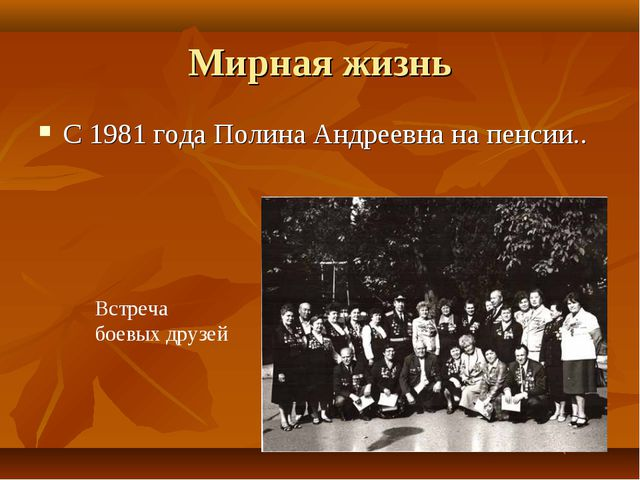 Мирная жизнь С 1981 года Полина Андреевна на пенсии.. Встреча боевых друзей