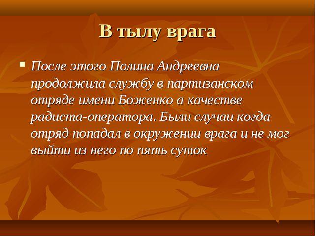 В тылу врага После этого Полина Андреевна продолжила службу в партизанском от...
