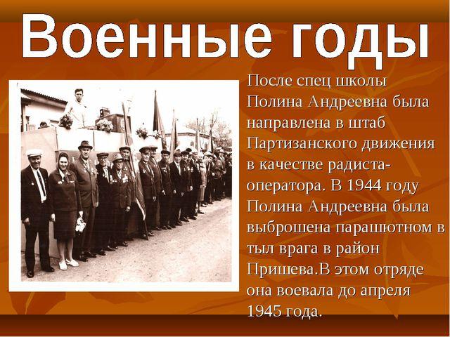 После спец школы Полина Андреевна была направлена в штаб Партизанского движе...