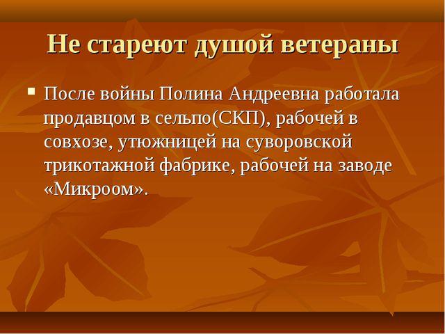 Не стареют душой ветераны После войны Полина Андреевна работала продавцом в с...