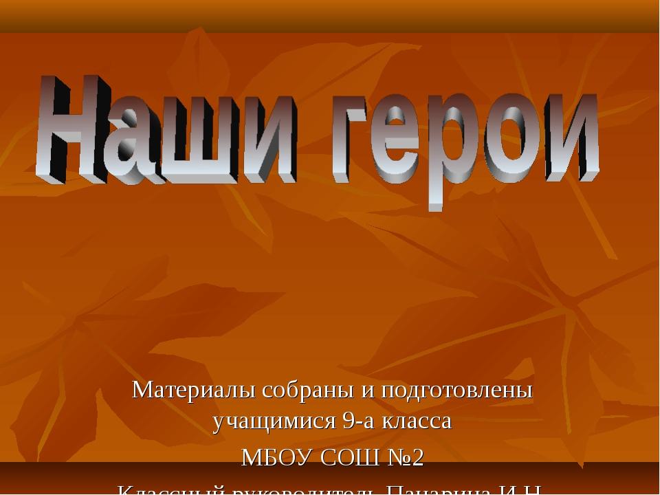 Материалы собраны и подготовлены учащимися 9-а класса МБОУ СОШ №2 Классный ру...