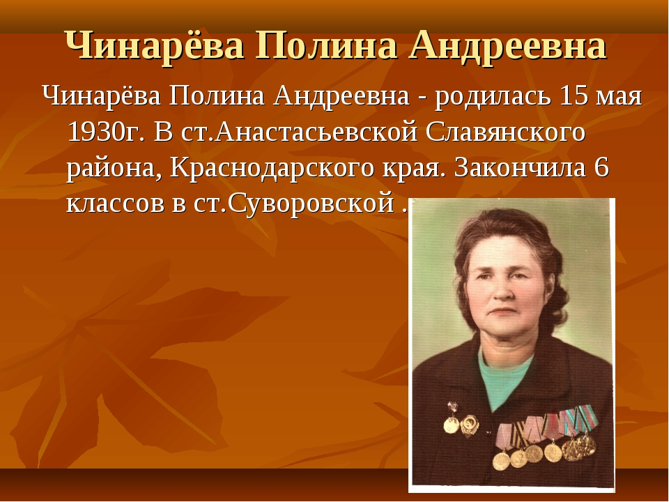Чинарёва Полина Андреевна Чинарёва Полина Андреевна - родилась 15 мая 1930г....