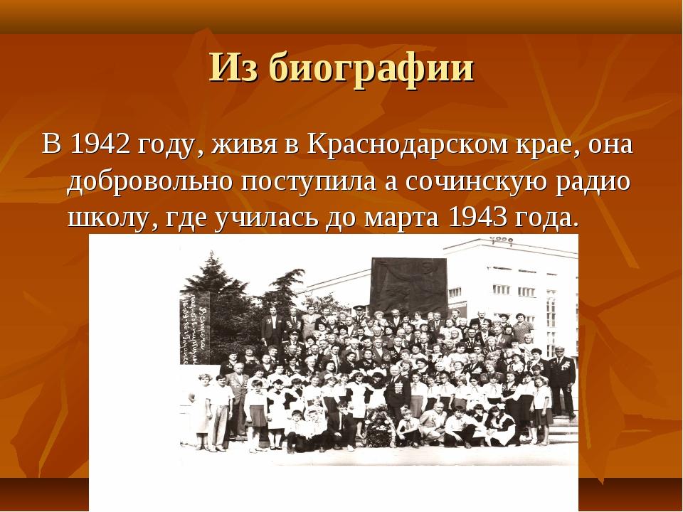 Из биографии В 1942 году, живя в Краснодарском крае, она добровольно поступил...
