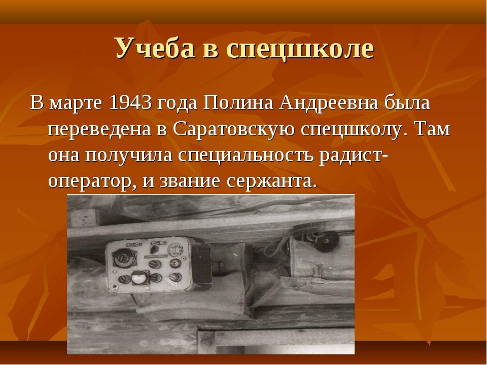 Учеба в спецшколе В марте 1943 года Полина Андреевна была переведена в Сарато...