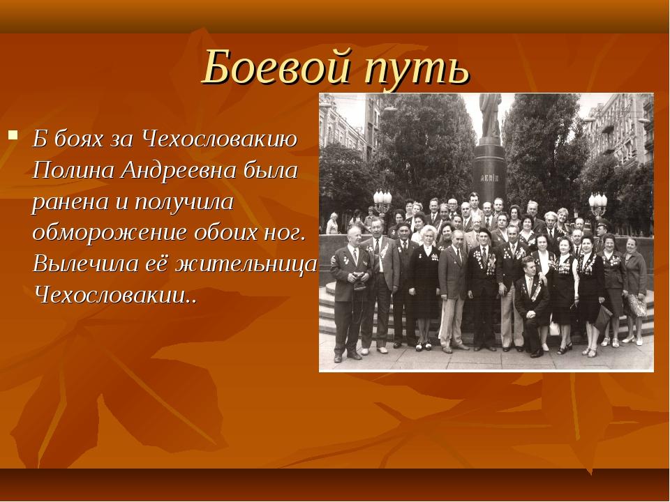 Боевой путь Б боях за Чехословакию Полина Андреевна была ранена и получила об...