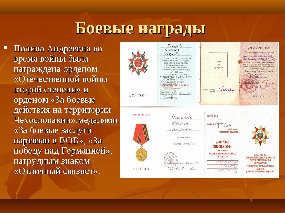 Боевые награды Полина Андреевна во время войны была награждена орденом «Отече...