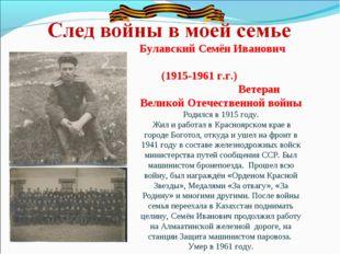 Булавский Семён Иванович (1915-1961 г.г.) Ветеран Великой Отечественной войн