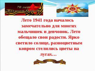 Лето 1941 года началось замечательно для многих мальчишек и девчонок. Лето о