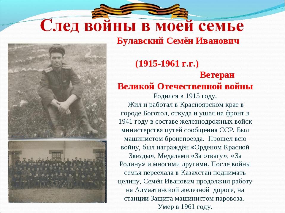 Булавский Семён Иванович (1915-1961 г.г.) Ветеран Великой Отечественной войн...
