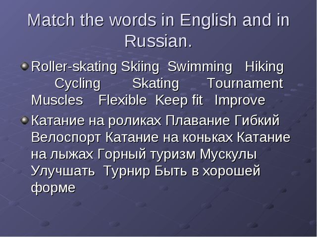 Match the words in English and in Russian. Roller-skating Skiing Swimming	 Hi...