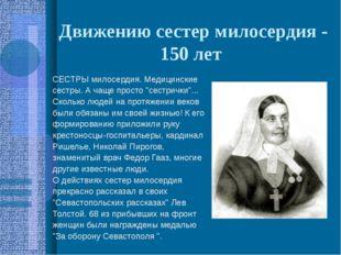 Движению сестер милосердия - 150 лет СЕСТРЫ милосердия. Медицинские сестры. А