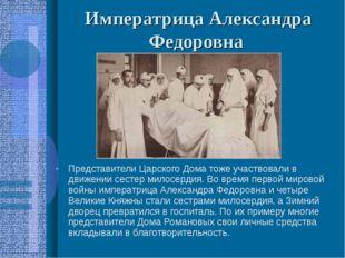 Императрица Александра Федоровна Представители Царского Дома тоже участвовали