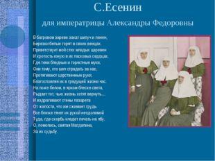 С.Есенин для императрицы Александры Федоровны В багровом зареве закат шипуч и