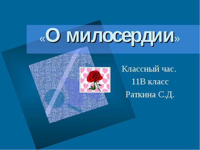 «О милосердии» Классный час. 11В класс Раткина С.Д.