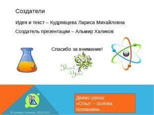 Создатели Идея и текст – Кудрявцева Лариса Михайловна Создатель презентации –